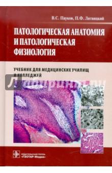 Патологическая анатомия и патологическая физиология. УчебникАнатомия и физиология<br>В учебнике приводятся сведения о типовых патологических реакциях и болезнях в их структурно-функциональном единстве, рассматриваются ключевые звенья патогенеза заболеваний всех систем организма, возникающие морфологические изменения органов и тканей и соответствующие изменения их функций. При этом не затрагиваются вопросы, являющиеся прерогативой врача.<br>Учебник для медицинских колледжей написан в соответствии с требованиями государственного образовательного стандарта среднего профессионального образования по специальности 060101 Лечебное дело, квалификация Фельдшер, а также по специальности 060500 Сестринское дело, квалификация Медицинская сестра.<br>
