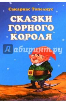 Топелиус Сакариас Сказки горного короля