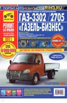 ГАЗ-3302/2705 ГАЗель-Бизнес: Руководство по эксплуатации, обслуживанию и ремонтуРоссийские автомобили<br>Предлагаем вашему вниманию руководство по ремонту и эксплуатации автомобиля ГАЗель с бензиновыми двигателями УМЗ-4216, УМЗ-4216-70, Chrysler 2,4L  и дизельным двигателем Cummins ISF2.8. В издании подробно рассмотрено устройство автомобиля, даны рекомендации по эксплуатации и ремонту. Специальный раздел посвящен неисправностям в пути, способам их диагностики и устранения.<br>Все подразделы, в которых описаны обслуживание и ремонт агрегатов и систем, содержат перечни возможных неисправностей и рекомендации по их устранению, а также указания по разборке, сборке, регулировке и ремонту узлов и систем автомобиля с использованием стандартного набора инструментов в условиях гаража.<br>Операции по регулировке, разборке, сборке и ремонту автомобиля снабжены пиктограммами, характеризующими сложность работы, число исполнителей, место проведения работы и время, необходимое для ее выполнения.<br>Указания по разборке, сборке, регулировке и ремонту узлов и систем автомобиля с использованием готовых запасных частей и агрегатов приведены.<br>пооперационно и подробно иллюстрированы цветными фотографиями и рисунками, благодаря которым даже начинающий автолюбитель легко разберется в ремонтных операциях.<br>Структурно все ремонтные работы разделены по системам и агрегатам, на которых они проводятся (начиная с двигателя и заканчивая кузовом). По мере необходимости операции снабжены предупреждениями и полезными советами на основе практики опытных автомобилистов.<br>Структура книги составлена так, что фотографии или рисунки без порядкового номера являются графическим дополнением к последующим пунктам. При описании работ, которые включают в себя промежуточные операции, последние указаны в виде ссылок на подраздел и страницу, где они подробно описаны.<br>В приложениях содержатся необходимые для эксплуатации, обслуживания и ремонта сведения о моментах затяжки резьбовых соединений, применяем