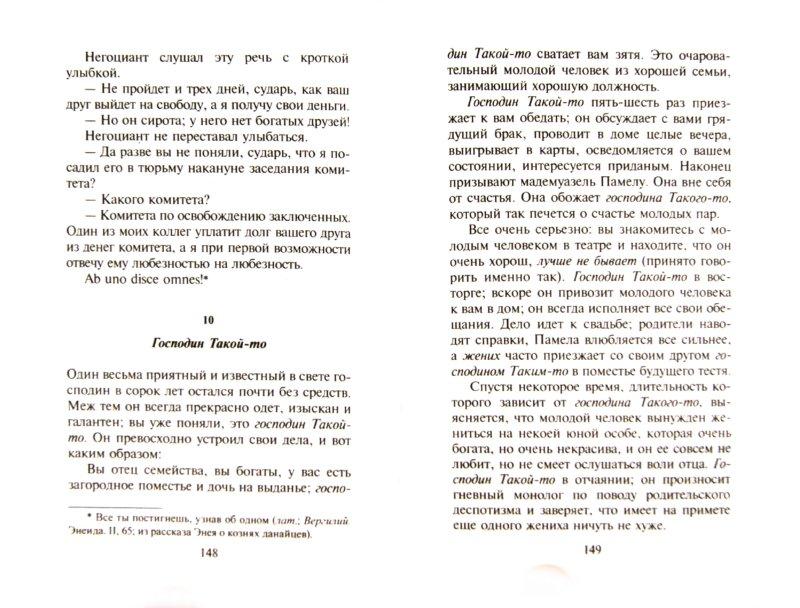 Иллюстрация 1 из 10 для Кодекс порядочных людей, или О способах не попасться на удочку мошенникам - Оноре Бальзак   Лабиринт - книги. Источник: Лабиринт