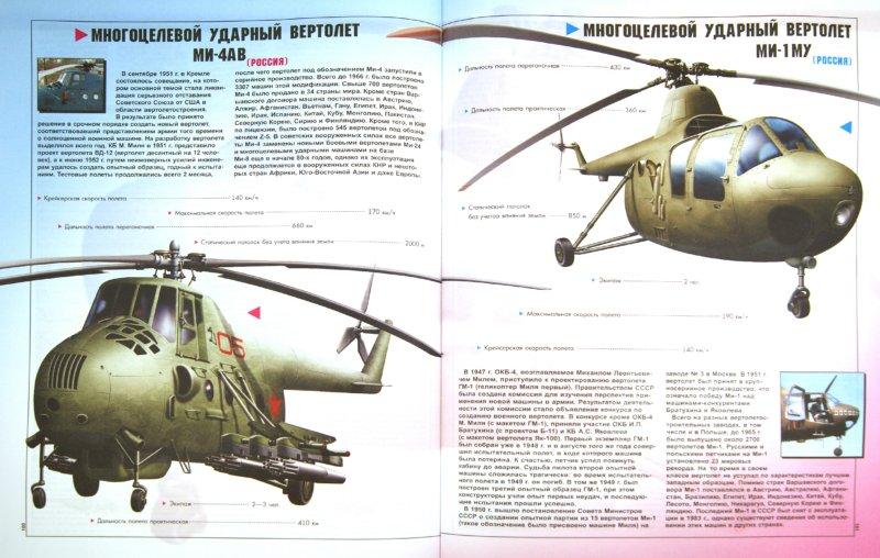 Иллюстрация 1 из 5 для Боевые вертолеты мира - Ликсо, Шунков | Лабиринт - книги. Источник: Лабиринт