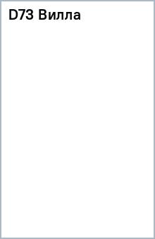 D73 Вилла