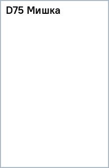 D75 Мишка