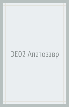 DE02 Апатозавр