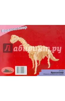 Брахиозавр (J013A)