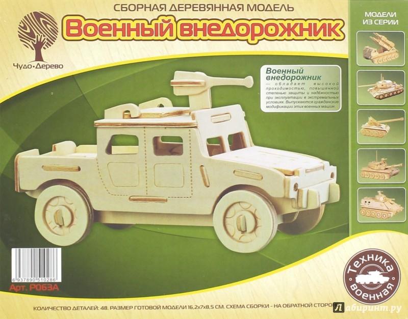 Иллюстрация 1 из 13 для Военный внедорожник (P063A)   Лабиринт - игрушки. Источник: Лабиринт