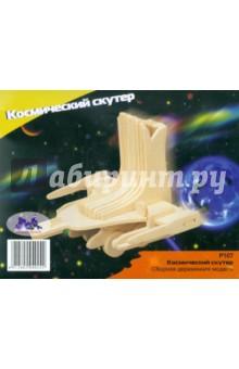 Космический скутер (P107)