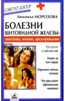 Морозова Людмила Болезни щитовидной железы: симптомы, лечение