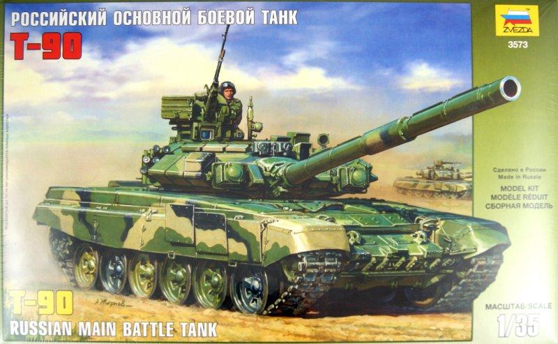 Иллюстрация 1 из 2 для Российский основной боевой танк Т-90 (3573) | Лабиринт - игрушки. Источник: Лабиринт