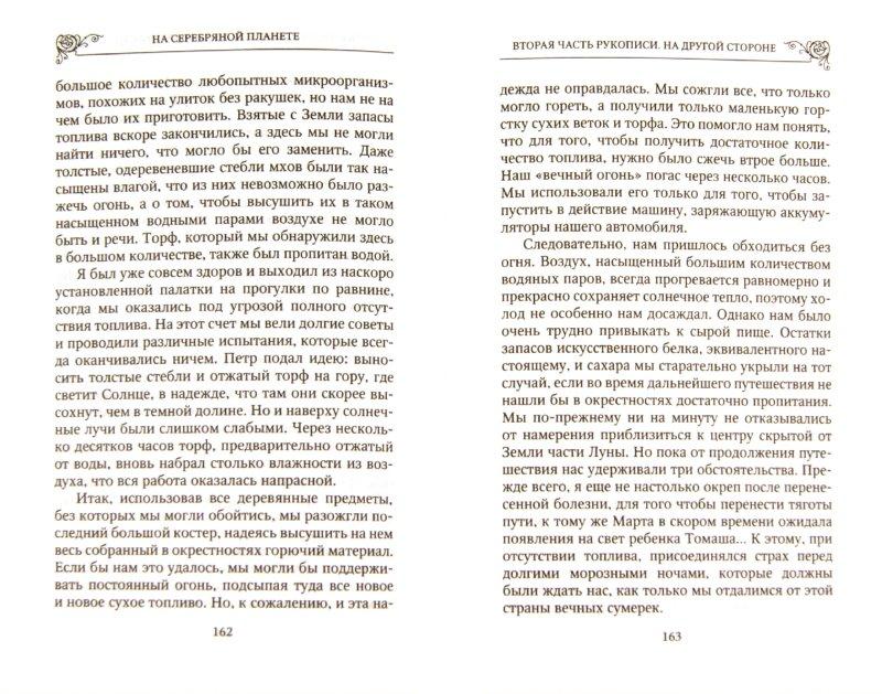 Иллюстрация 1 из 11 для На серебряной планете - Ежи Жулавский | Лабиринт - книги. Источник: Лабиринт