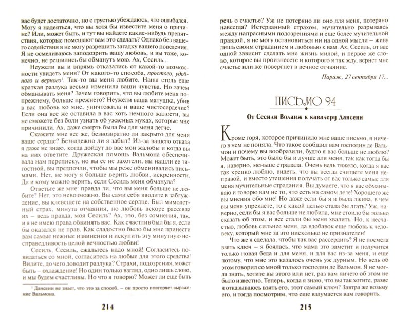 Иллюстрация 1 из 14 для Опасные связи - Шодерло Лакло   Лабиринт - книги. Источник: Лабиринт
