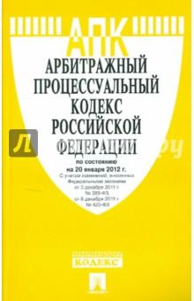 Арбитражный процессуальный кодекс РФ по состоянию на 20.01.12 года