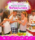 Никита Соколовский: Вкусная дружеская вечеринка