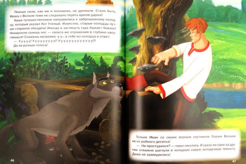Иллюстрация 1 из 6 для Иван Царевич и серый волк. Киноклассика - Сергей Георгиев   Лабиринт - книги. Источник: Лабиринт