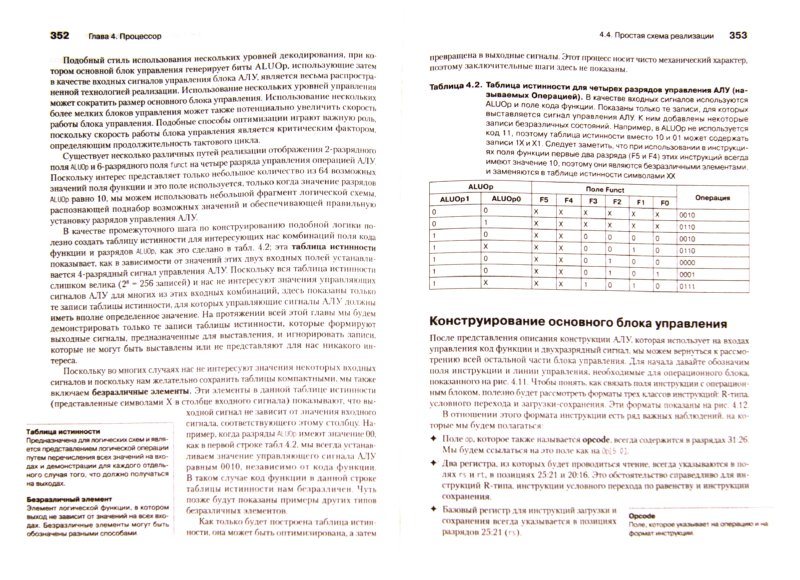Иллюстрация 1 из 9 для Архитектура компьютера и проектирование компьютерных систем. Классика Computers Science - Паттерсон, Хеннесси   Лабиринт - книги. Источник: Лабиринт