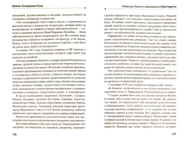 Иллюстрация 1 из 6 для Брежнев. Разочарование России - Леонид Млечин   Лабиринт - книги. Источник: Лабиринт
