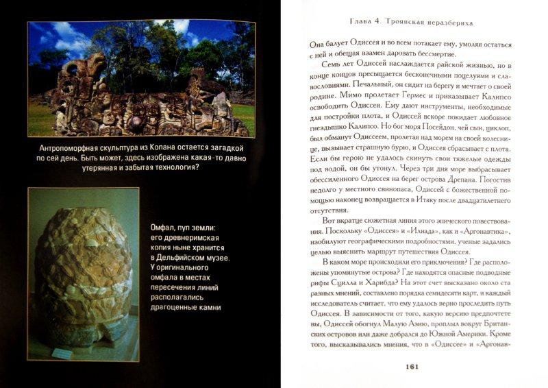 Иллюстрация 1 из 10 для Одиссея богов - Эрих Дэникен | Лабиринт - книги. Источник: Лабиринт