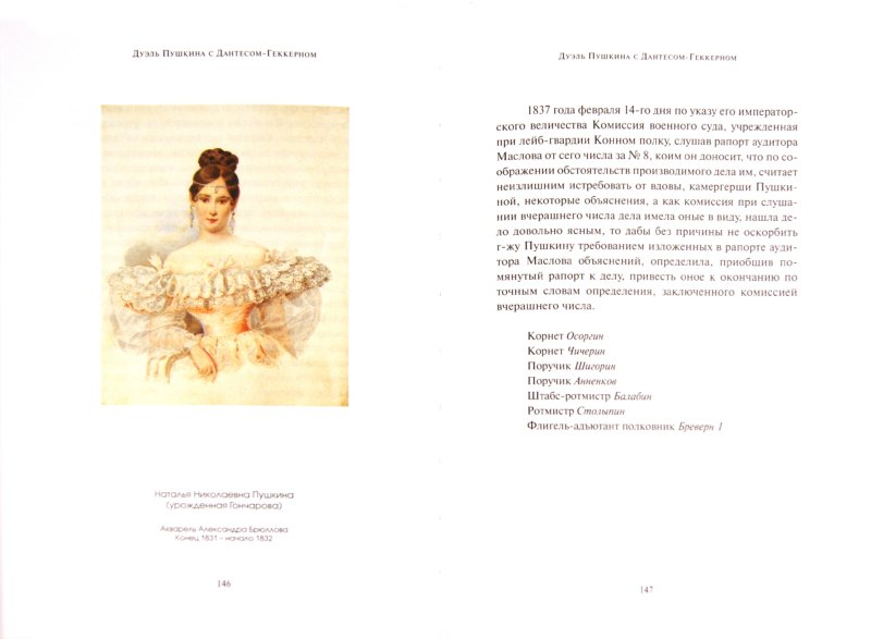 Иллюстрация 1 из 7 для Дуэль Пушкина с Дантесом-Геккерном | Лабиринт - книги. Источник: Лабиринт