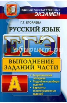 ЕГЭ. Русский язык. Выполнение заданий части А
