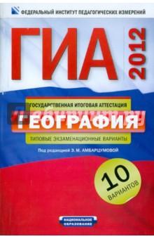 ГИА-12 География. Типовые экзаменационные варианты. 10 вариантов
