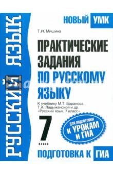 ГИА-12. Практические задания по русскому языку для подготовки к урокам и ГИА. 7 класс