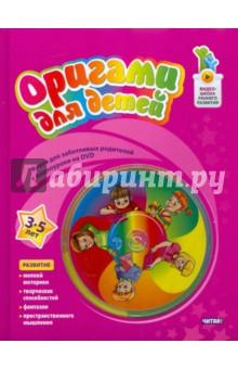 Волчкова Ирина Михайловна Оригами для детей. 3-5 лет (+DVD)