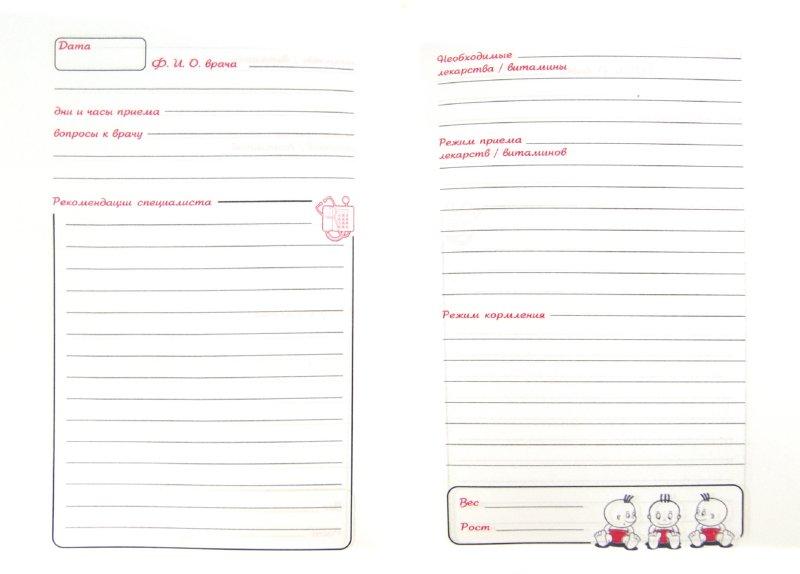 Ежедневник для мамы своими руками