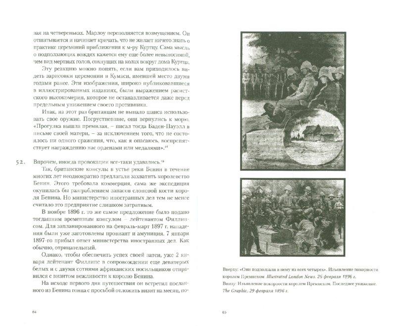 Иллюстрация 1 из 8 для Уничтожьте всех дикарей - Свен Линдквист   Лабиринт - книги. Источник: Лабиринт