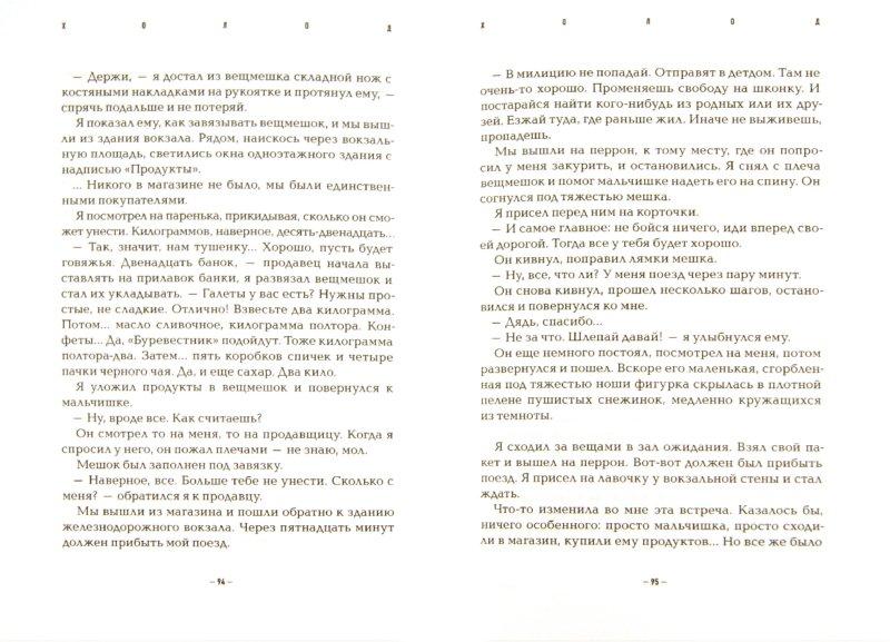 Иллюстрация 1 из 7 для Холод - Сергей Бушманов | Лабиринт - книги. Источник: Лабиринт