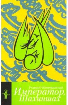 Император. ШахиншахВсемирная история<br>Сорок лет проработав журналистом в разных странах Африки, Рышард Капущинский был свидетелем двадцати восьми революций на разных концах Черного Континента и за его пределами. Император - его рассказ о падении империи Хебру Селассие I. Шахиншах - исследование механизма крушения режима шаха Реза Пехлеви.<br>