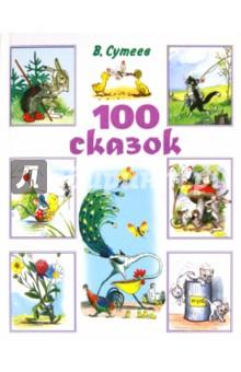 100 сказок: сказки, рассказы, сказочные повести и забавные картинки