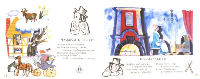 Иллюстрация 1 из 23 для Песенки - Самуил Маршак | Лабиринт - книги. Источник: Лабиринт