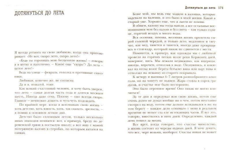 Иллюстрация 1 из 21 для К нам едет Пересвет. Отчет за нулевые - Захар Прилепин   Лабиринт - книги. Источник: Лабиринт