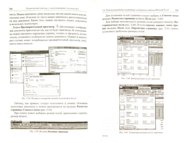 Иллюстрация 1 из 6 для Информационные технологии в юридической деятельности. Учебник для бакалавров - Беляева, Кудинов, Элькин, Пальянова | Лабиринт - книги. Источник: Лабиринт