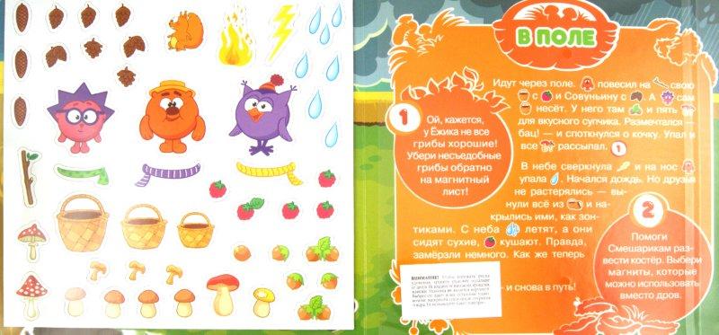 Иллюстрация 1 из 8 для День грибника. Смешарики. Книжка с магнитными картинками | Лабиринт - книги. Источник: Лабиринт