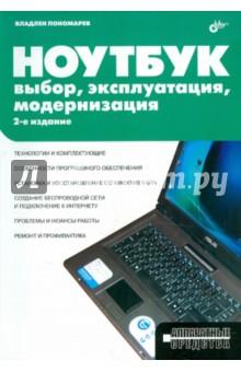 Ноутбук: выбор, эксплуатация, модернизация
