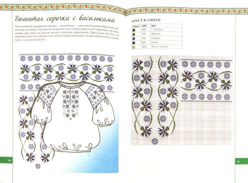 Иллюстрация 1 из 9 для Вышивка крестом. Новые идеи - Марина Горшкова   Лабиринт - книги. Источник: Лабиринт