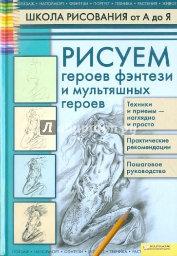 Рисуем персонажей для своей книги