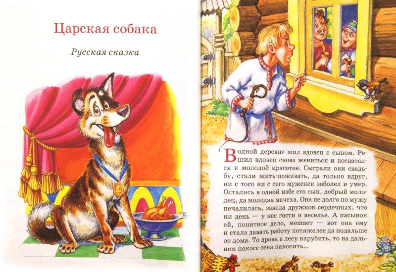 Иллюстрация 1 из 6 для Как собака друга искала | Лабиринт - книги. Источник: Лабиринт