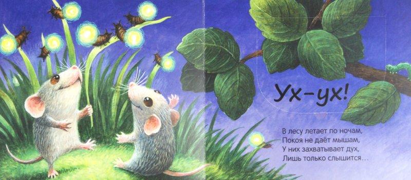 Иллюстрация 1 из 23 для Что мы слышали в лесу | Лабиринт - книги. Источник: Лабиринт