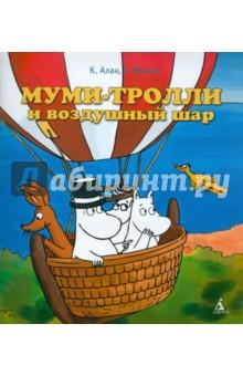Муми-тролли и воздушный шар