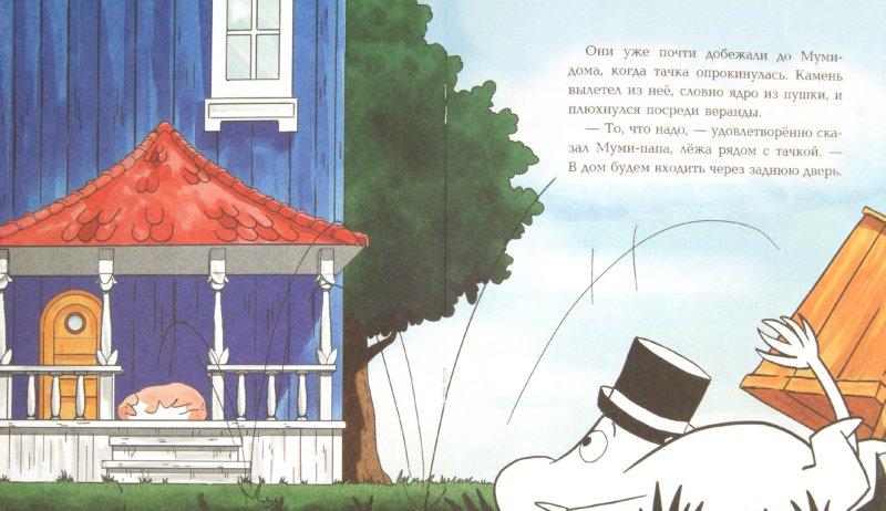 Иллюстрация 1 из 14 для Подарок Муми-папы - Алан, Мякеля | Лабиринт - книги. Источник: Лабиринт