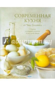 Современная кухня от Чака УильямсаОбщие сборники рецептов<br>В этой книге собрано более 370 рецептов блюд на любой вкус. Это и проверенные временем классические рецепты, и новинки, встречающиеся в меню лучших ресторанов, и популярные национальные блюда народов мира. Составитель книги Чак Уильямс позаботился о том, чтобы вы получили настоящее удовольствие от процесса приготовления пищи.<br>