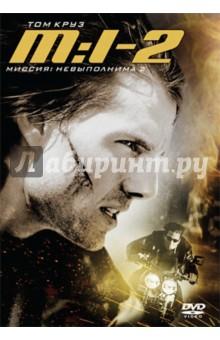 Миссия невыполнима 2 (DVD)Боевик<br>Самый великий шпион в мире возвращается в картине «Миссия: невыполнима 2». Выдающийся режиссер экшен-фильмов Джон Ву с присущим ему мастерством передает накал миссии, в которой Итан Хант (Том Круз) вместе с прекрасной Найей Холл (Тэнди Ньютон) должны помешать предателю Шону Амброузу (Дугрей Скотт), жаждущему шантажировать человечество с помощью бактериологического оружия. Но чтобы выполнить миссию, им предстоит пересечь земной шар и сделать выбор между тем, что они любят, и тем, во что верят. <br>Дополнительные материалы: музыкальное видео I Disappear; ролики о трюках и спецэффектах; альтернативная анимация; названия фильма и многое другое. <br>Страна: США, 2000 г. <br>Жанр: боевик, триллер, приключения. <br>Режиссер: Джон Ву («Невидимые дети», «Наемный убийца», «Без лица», «Пуля в голове», «Круто сваренные»). <br>Продюсеры: Том Круз, Паула Вагнер, Теренс Чанг. <br>В ролях: Том Круз («Человек дождя», «Последний самурай», «Интервью с вампиром», «Далеко – далеко»), Дюгрэй Скотт, Тэнди Ньютон («В погоне за счастьем», «Столкновение», «Интервью с вампиром», «Осажденные», «В тупике»), Винг Реймз («Криминальное чтиво», «Военные потери», «Лестница Иакова», «Воздушная тюрьма»), Ричард Роксбург, Джон Полсон, Брендан Глисон, Раде Шербеджия, Уильям Мапотер, Доминик Пурселл и другие.<br>Продолжительность: 118 мин.<br>