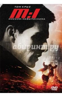 Миссия невыполнима (DVD)Боевик<br>Том Круз буквально «взрывает» экран в этом стремительном боевике, который держит в напряжении с первых минут и не отпускает до последнего кадра. Круз предстает в роли Итана Ханта, секретного агента, обвиняемого в гибели его шпионской команды. Скрываясь от правительственных убийц, вламываясь в самое неприступное хранилище ЦРУ, прыгая на крышу несущегося на полной скорости поезда, Хант неудержим, как подожженный фитиль. Он всегда на шаг впереди своих преследователей и все ближе подходит к раскрытию шокирующей тайны… <br>Страна: США, 1996 г. <br>Жанр: боевик, триллер, приключения. <br>Режиссер: Брайан Де Пальма («Лицо со шрамом», «Путь Карлито», «Неприкасаемые», «Военные потери»). Продюсеры: Том Круз, Пол Хичкок, Паула Вагнер. <br>В ролях: Том Круз («Человек дождя», «Последний самурай», «Интервью с вампиром», «Далеко – далеко»), Джон Войт («Игра по чужим правилам», «Схватка», «Враг государства», «Перл Харбор», «Полуночный ковбой»), Эммануэль Беар («8 женщин», «Налево от лифта», «Натали»), Генри Черни, Жан Рено («Леон», «Голубая бездна», «Невезучие», «Французский поцелуй»), Винг Реймз, Кристин Скотт Томас, Ванесса Редгрейв, Дейл Дай, Марчел Юреш и другие.<br>Продолжительность: 105 мин.<br>