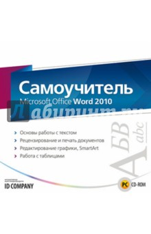 Самоучитель Microsoft Office Word 2010 (CDpc)