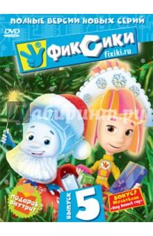 Фиксики. Выпуск 5 (DVD) Новый диск