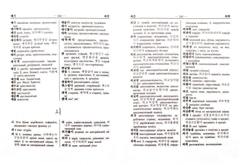 Иллюстрация 1 из 3 для Новый корейско-русский и русско-корейский словарь. 20 000 слов и словосочетаний   Лабиринт - книги. Источник: Лабиринт