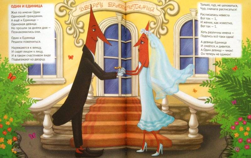 Иллюстрация 1 из 19 для Стихи для малышей - Юрий Кушак   Лабиринт - книги. Источник: Лабиринт