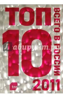 ТОП-10 всего в Росссии - 2011